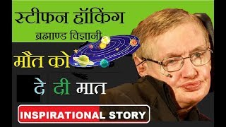 Rip Stephen Hawking |Inspiring Success Story of Stephen Hawking in hindi|scientist|stephen has died