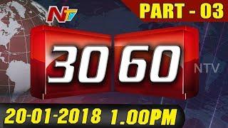 News 30/60 || Mid Day News || 20th January 2018 || Part 03 || NTV