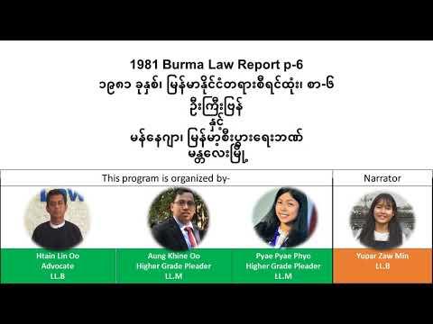1981 Burma Law Report  p.6 ၁၉၈၁ ခုနှစ်၊ မြန်မာနိုင်ငံတရားစီရင်ထုံး၊ စာ-၆