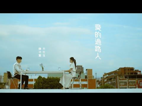 愛的過路人 陳子賢+方千玉