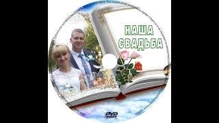 Свадьба в Терновке