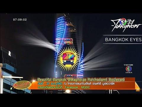 งาน Beautiful Bangkok @ Magnolias Ratchadamri Boulevard