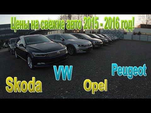 Цены на авто в Литве на свежие авто 2015 года февраль 2020