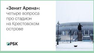 «Зенит Арена»  четыре вопроса про стадион на Крестовском острове