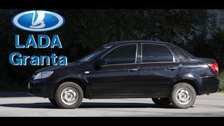 Обзор Lada Granta тест драйв ( лада гранта)(Про Ладу Гранту говорили много, но так никто и не понял, что это? Очередной косяк от автоваза или все таки..., 2016-09-15T09:43:58.000Z)
