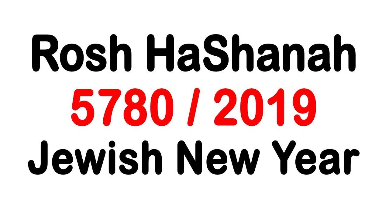 Rosh Hashanah with Rav Dror 2019