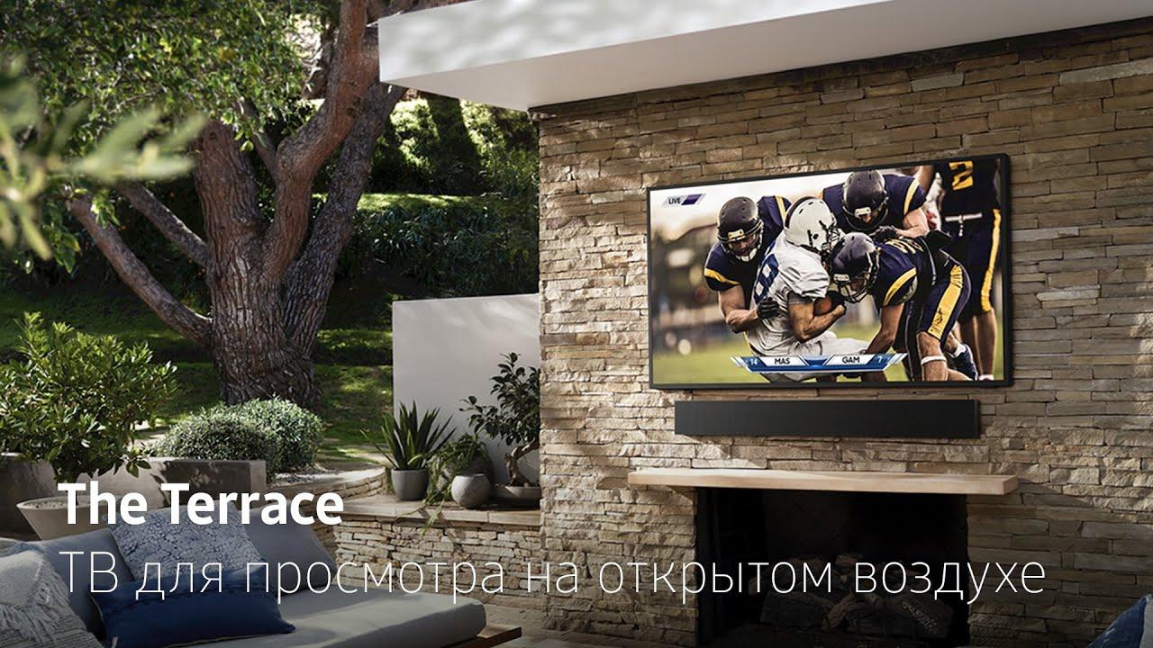 The Terrace | Новый QLED TV с защитой от влаги и пыли