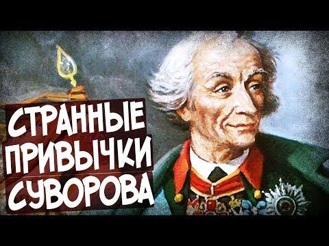 Почему Суворов Обедал В 8 Утра?