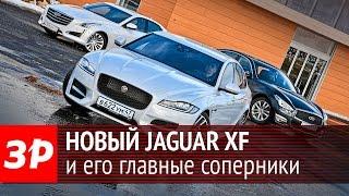 Jaguar XF 2016 против Infiniti Q70 и Cadillac CTS