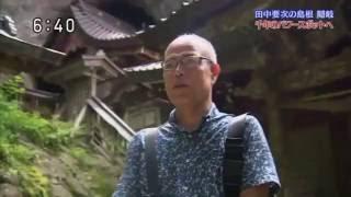 2016年9月4日 160904 内容:日本海の秘境!絶景パワースポット 島根県 ...