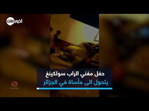 """وفاة 5 أشخاص خلال حفل لنجم الراب """"سولكينغ"""" بالجزائر  - نشر قبل 2 ساعة"""
