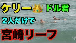 【最高の経験】台風スウェルでケリースレーターと貸切セッション!kelly slater surf huge waves with an unknown boy in Japan while ISA