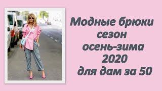 Модные брюки осени-зимы 2020-2021 для дам 50+