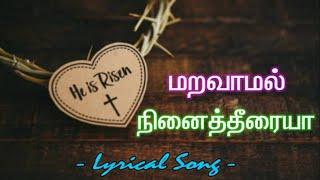 Lyrics :: Maravamal Ninaithiraiya | மறவாமல் நினைத்தீரையா | Tamil Jesus - Song