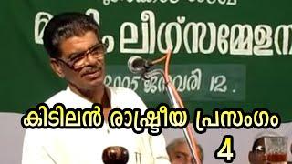 Indian Union Muslim League-04