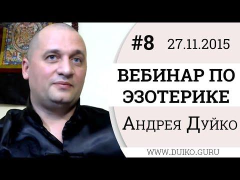 Бесплатный вебинар от Андрея Дуйко!