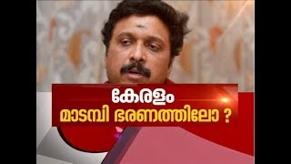 Attempt to Sabotage the complaint against KB Ganesh Kumar MLA? | News Hour 23 June 2018