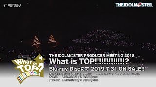 THE IDOLM@STER PRODUCER MEETING 2018 What is TOP!!!!!!!!!!!!!?ダイジェスト映像