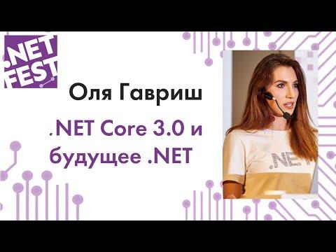 Оля Гавриш. .NET Core 3.0 и будущее .NET. .NET 2019