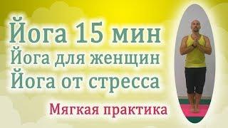 йога 15, йога для женщин, йога от стресса, йога антистресс, йога 15 минут