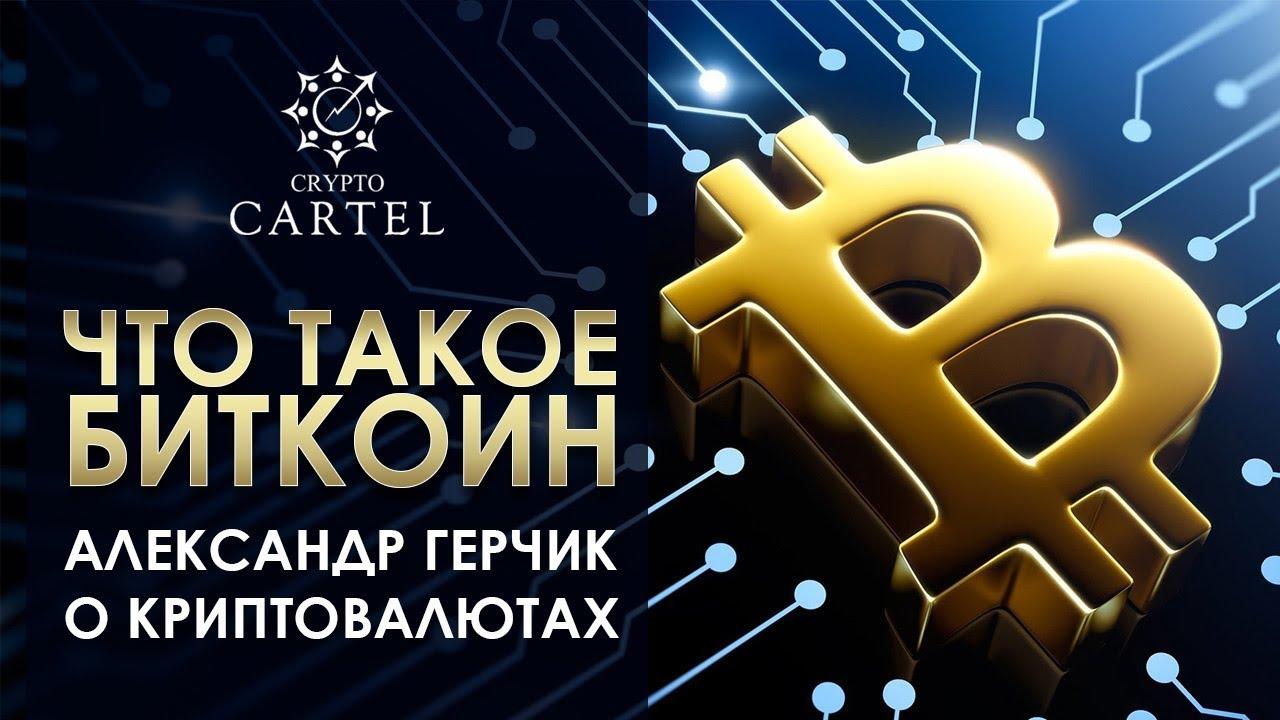 Герчик о биткоин форекс торговы системы