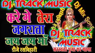 Dj Track Music || TERA THYOHAAR AAYA KHUSIYAN HAZAAR || Dj Track || balo ke niche choti || Dj Track