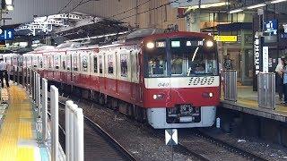 2019/09/19 【シーメンスGTO-VVVF】 1000形 1033F+1461F 品川駅 | Keikyu: 1000 Series 1033F+1461F at Shinagawa