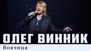 Олег Винник — Вовчиця