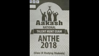 Aakash ANTHE question paper 2018 class-9 code-S
