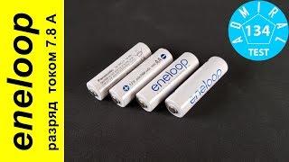 Test Panasonic Eneloop AA 1900 mAh. Разряд током 7,6А (4С)
