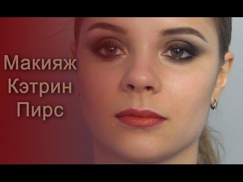 Макияж а-ля Кетрин Пирс/ Нина Добрев с косметикой NYX