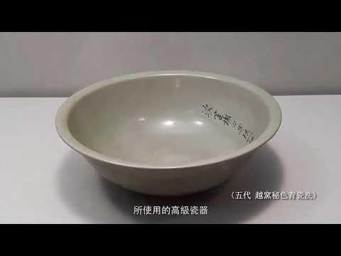 「107年教展輔助導覽影片」陶與瓷-3-3 越窯