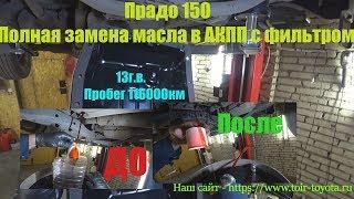 LC150. Полная замена масла в АКПП с фильтром.