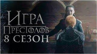 """Появился первый трейлер восьмого сезона """"Игры престолов"""" на русском языке"""