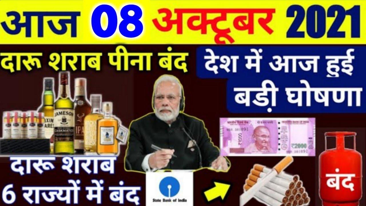 20 July 2021  Nonstop News  20 July ka taja Samachar  Aaj ka taja khabar 20 July News । #dls_news