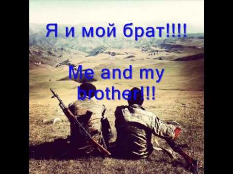 Я и мой брат - Me And My Brother - Axpers U Es /перевод патриотической песни - Translated Lyrics/