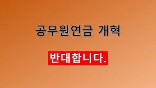 공무원도 봉이 아닙니다. 공무원연금 개혁 반대합니다!!