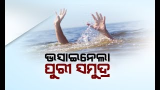 Reporter Live: 2 UP Tourist Swept Away While Bathing In Puri, Rescue Operation Underway