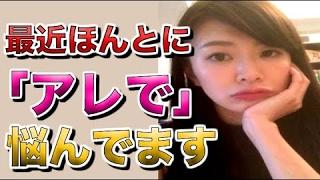 【八田亜矢子】先生のアドバイスで余計に迷っちゃうよ・・・☆チャンネル...