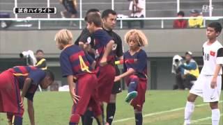 【ハイライト】FCバルセロナ×U-12ベトナム代表「U-12ジュニアサッカーワールドチャレンジ 3位決定戦2015」