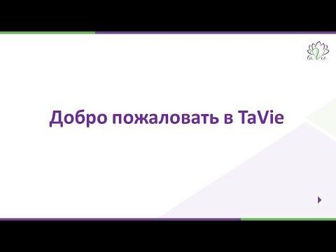Возможности без границ с компанией TaVie. Сетевой Маркетинг.