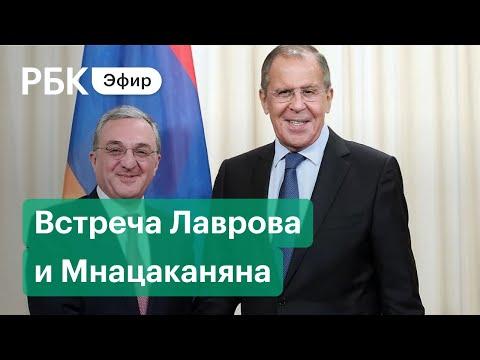 Встреча Лаврова и главы МИД Армении Мнацаканяна. Прямая трансляция