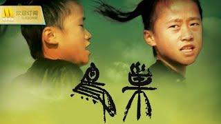 【1080P Chi-ENG SUB】《鸟巢/Bird's Nest》苗族少年的奥运向往(滚生丢)