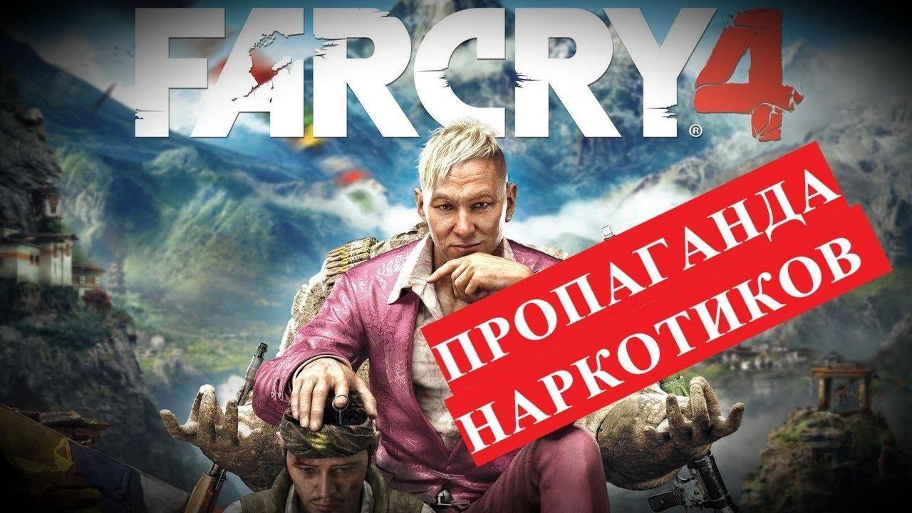 Пропаганда наркотиков в игре Far Cry 4