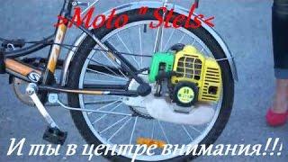 Moto Stels! Велосипед с мотором ! И ты в центре внимания!!! 24.12.2016(В этом видео , вам представлен велосипед с БЕНЗИНОВЫМ МОТОРОМ!!!(смесь бензин/масло)СКЛАДНОЙ!!! СЕЛ и ПОЕХАЛ!!!..., 2016-12-24T01:08:55.000Z)