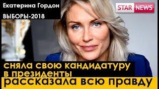 РАССКАЗАЛА ВСЮ ПРАВДУ О ВЫБОРАХ и сняла свою кандидатуру с выборов! ВЫБОРЫ 2018! Россия