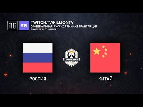 [RU_OWWC2019] Россия против Китая. Групповой этап. Группа B.