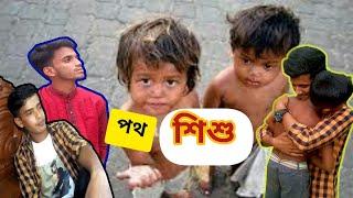 ঈদ স্পেশাল পথ শিশু সং| Eid Spacial street children song| By Niamul Reza | Nazmul | Basir.