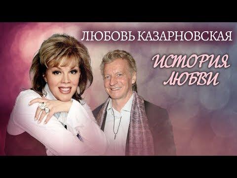 Любовь Казарновская. Жена.